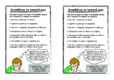 Κώδικας αυτοδιόρθωσης και αυτοαξιολόγησης γραπτού λόγου