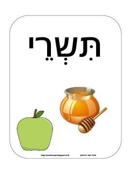 חודשים עבריים - גרסה מנוקדת