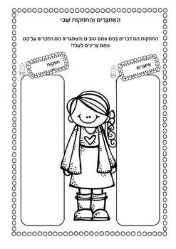 פיתוח מודעות עצמית בקרב ילדים
