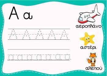 Greek Alphabet Teaching Resources Teachers Pay Teachers