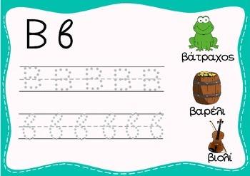 Greek alphabet tracing cards