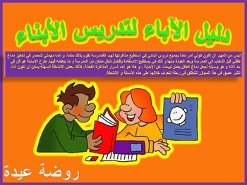 Parents' guide with kids' home work