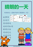 One Fine Day Guided Reading Pack in Mandarin《晴朗的一天》趣味教学材料