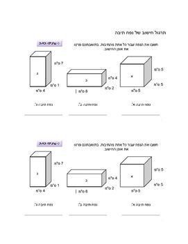 מדידת נפח מוצק, נפח נוזל ונפח מוצק לא הנדסי