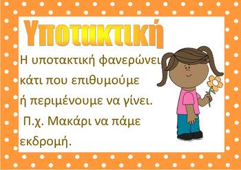 ΕΓΚΛΙΣΕΙΣ