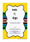 Γλωσσικό Υλικό: Ναι ή Όχι