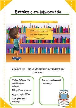 Εκπτώσεις στο βιβλιοπωλείο-Ποσοστά και αναλογίες
