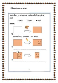 Φύλλο εργασίας για τις ενότητες της Γλώσσας Α' τάξης Δημοτικού