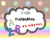 Η αλφαβήτα - καρτέλες (greek alphabet)