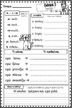 Α' τάξη - Σκανταλιές (φύλλα εργασίας)