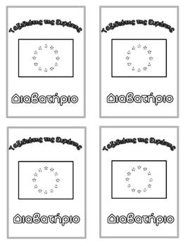 Ταξιδιώτες της Ευρώπης