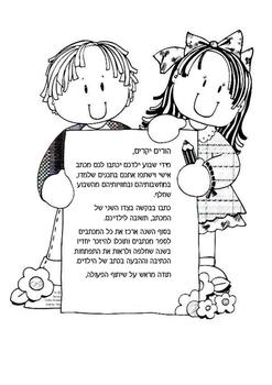 מכתבים להורים