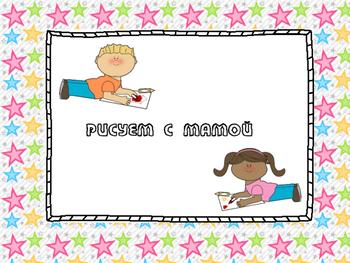 Рисуем с мамой