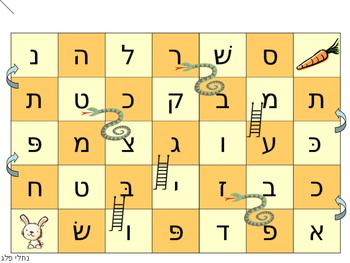 משחק סולמות ונחשים אותיות