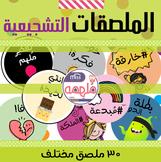 ملصقات تشجيعية بصيغة Stickers Pdf only!!