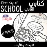 Back to school My 2nd book - كتابي الثاني للصف الثاني الإبتدائي (اليوم الأول)
