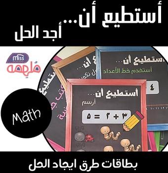 Math Cards - طرق إيجاد الحل