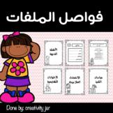 student file sections / فواصل الملفات للتلميذات