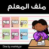 teacher file / ملف المعلم