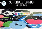 schedule cards / بطاقات الجدول