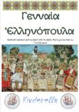 """""""Γενναία Ελληνόπουλα"""" (Θεατρικό)"""