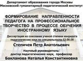 Формирование направленности педагога на проф.творчество в