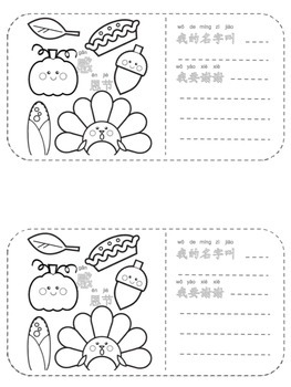 感恩节贺卡Thanksgiving Card in Chinese