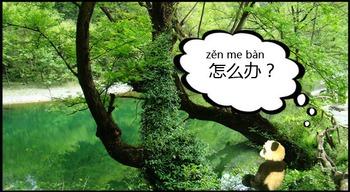 书童&胖大 01: 吃 chī  ( Learning Chinese with comics.)