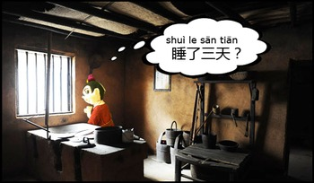 书童&胖大 03 :  睡 shuì  ( Learning Chinese with comics.)