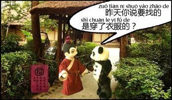 书童&胖大 05 : 衣服 yī fú ( Learning Chinese with comics.)