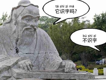 书童&胖大 05 : 一个 yí ge ( Learning Chinese with comics.)