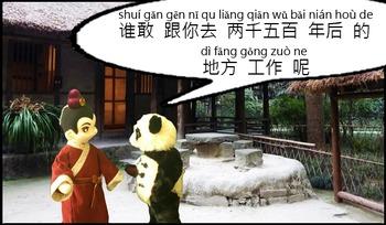 书童&胖大 06 : 工作 gōng zuò ( Learning Chinese with comics.)