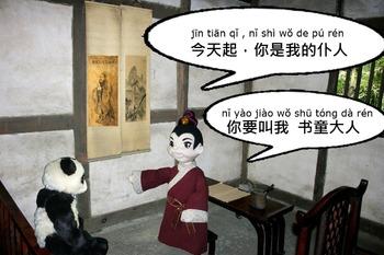 书童&胖大 08 : 仆人 pú rén ( Learning Chinese with comics.)