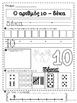 Α' τάξη - Μαθαίνω τους αριθμούς ως το 10 (ανάγνωση, γραφή, αρίθμηση)