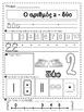 Α' τάξη - Μαθαίνω τους αριθμούς ως το 10 (ανάγνωση, γραφή,