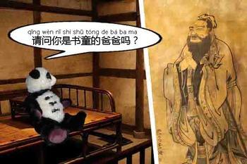 书童&胖大 10 : 老师 lăo shī ( Learning Chinese with comics.)