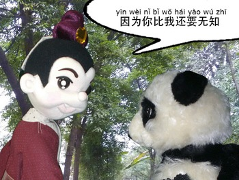 书童&胖大 12 : 孩子hái zi ( Learning Chinese with comics.)