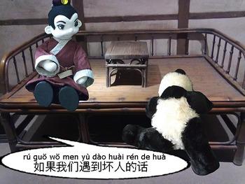 书童&胖大 16 : 坏人huài rén ( Learning Chinese with comics.)