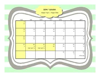 לוח שנה למורה 2014-2015