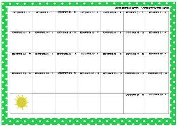 תכנון חודש אוגוסט - קיץ 2015