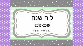 לוח שנה 2015-2016