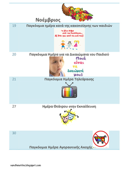 National Days Greece 2016-2017