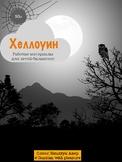 Хеллоуин 2020 - рабочая тетрадь для детей-билингвов, 10+