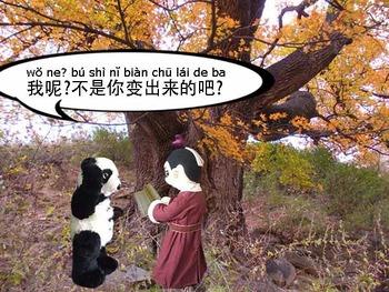 书童&胖大 21 : 黑白 hēi bái  ( Learning Chinese with comics.)