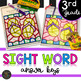 Third Grade Summer Themed Sight Word Color by Code End of the Year Activities