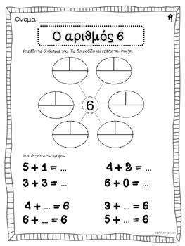 Α' τάξη - Τα ζευγαράκια των αριθμών 6-9 (προσθετική ανάλυση)
