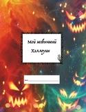 Рабочая тетрадь на Хэллоуин для детей-билингвов. 8+