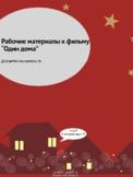 """Рабочие материалы к фильму """"Один дома"""" для детей-билингвов, 8+"""