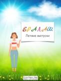 Ералаш - летние выпуски, рабочие материалы для билингвов, 8+