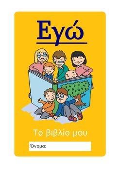 Το Βιβλίο μου - Εγώ - My Personal Book - GREEK